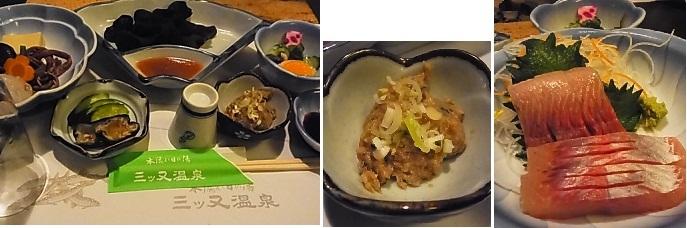 「木漏れ日の湯 三ッ又温泉」2.jpg