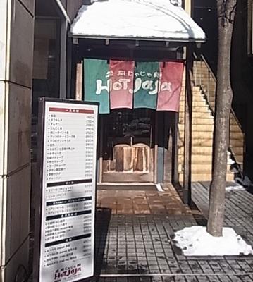 じゃじゃ麺1.jpg