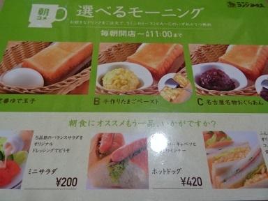 コメダ2.jpg