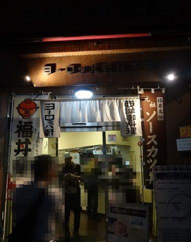 ソースカツ丼1.jpg