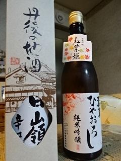 ハクレイ酒.jpg