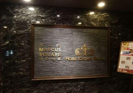 ホテルクラウンパレス神戸1.jpg