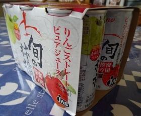 リンゴジュース1.jpg