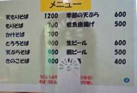 三依そば9.jpg