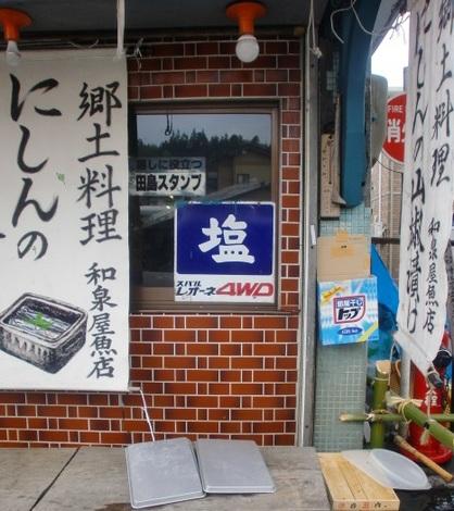 会津西4.jpg