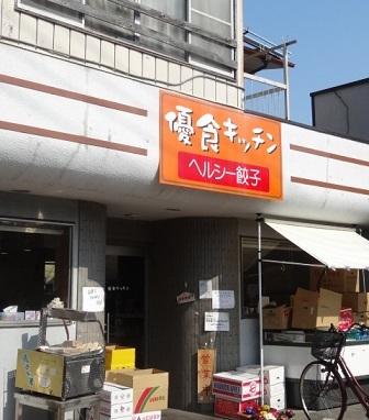 優食キッチン1.jpg