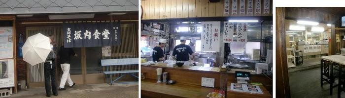 坂内食堂1.jpg