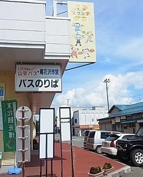 山形&宮城へ7.jpg
