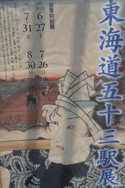 広重美術館8.jpg
