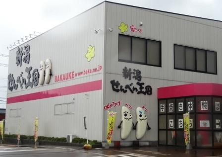 新潟市内へも1.jpg