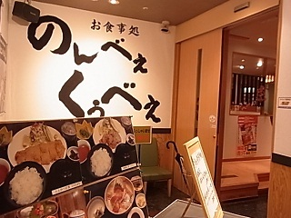 東横イン秋田12.jpg