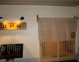 江戸屋1.jpg
