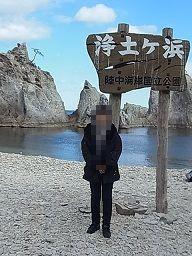 浄土ヶ浜1.jpg