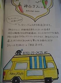 神谷カフェ8.jpg
