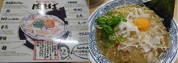 肉そば3.jpg