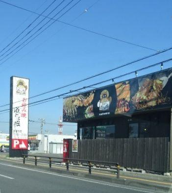 道とん堀1.jpg