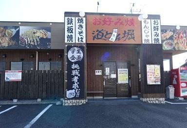 道とん堀6.jpg
