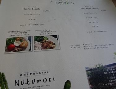 野菜レストラン 2.jpg