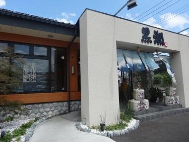 黒潮寿司0.jpg