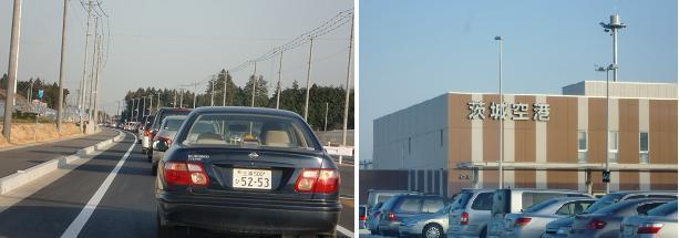 1茨城空港.jpg