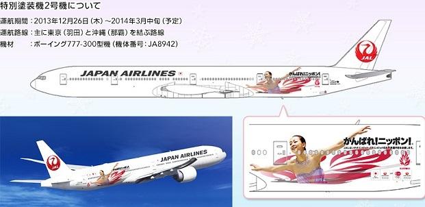 JALジェット機浅田真央.jpg
