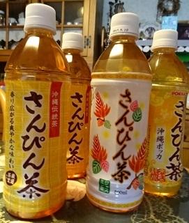 さんぴん茶1.jpg