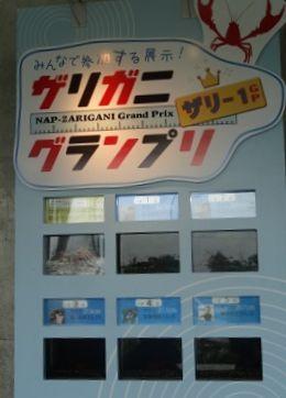 なかがわ水遊園4.jpg
