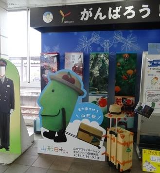 初山形新幹線5.jpg