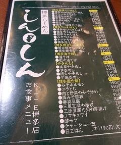 博多駅8.jpg