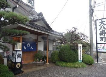 大八寿司さん5.jpg