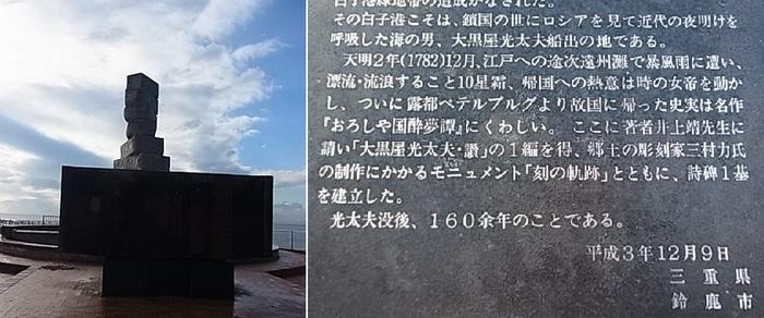 大黒屋光太夫2.jpg