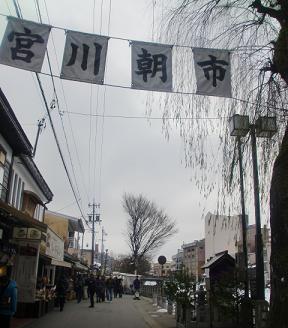 宮川朝市1.jpg