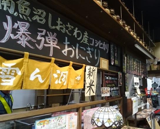 新潟へ13.jpg