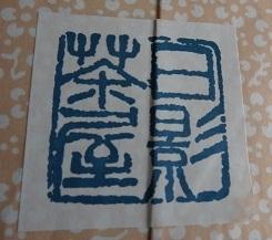 日影茶屋2.jpg