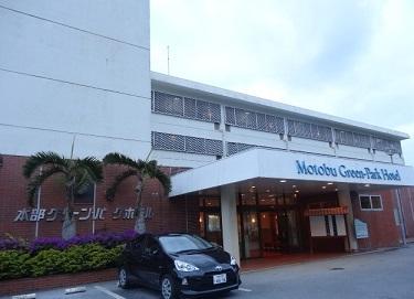 本部グリーンパークホテル1.jpg
