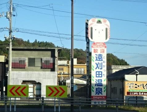 遠刈田へ16.jpg